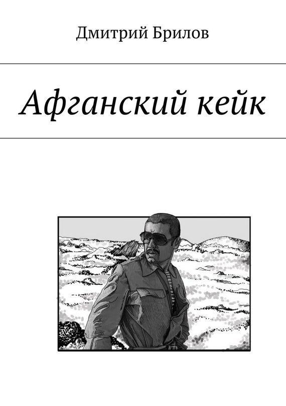 захватывающий сюжет в книге Дмитрий Брилов