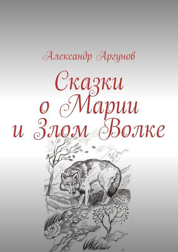 Сказки оМарии иЗлом Волке