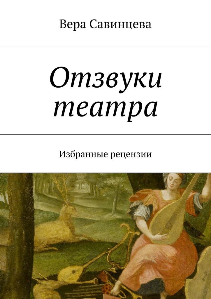 интригующее повествование в книге Вера Савинцева