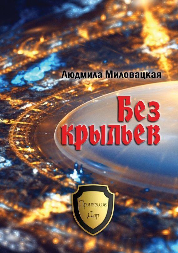 Людмила Миловацкая Без крыльев игорь акимушкин кто без крыльев летает