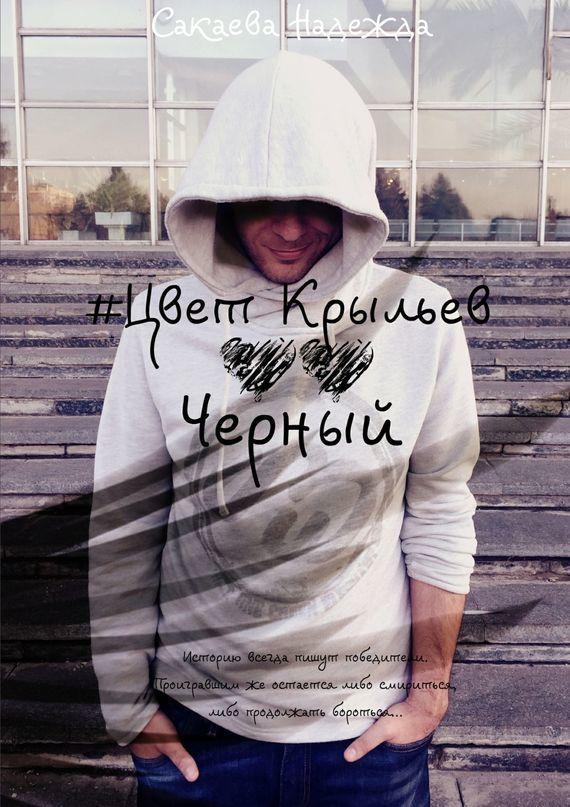 Надежда Сакаева бесплатно