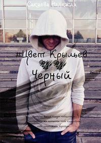 Надежда Сакаева - Цвет Крыльев. Черный