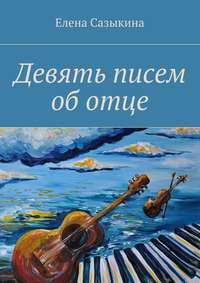 Сазыкина, Елена  - Девять писем оботце