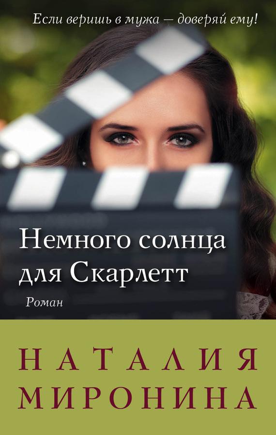 Наталия Миронина бесплатно
