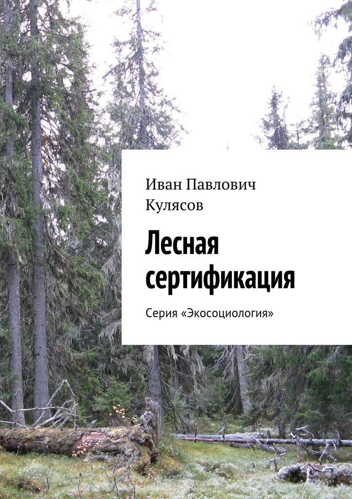 Иван Павлович Кулясов бесплатно