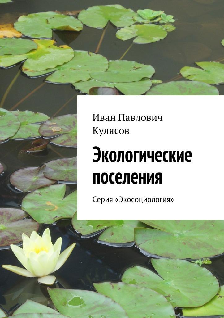интригующее повествование в книге Иван Павлович Кулясов