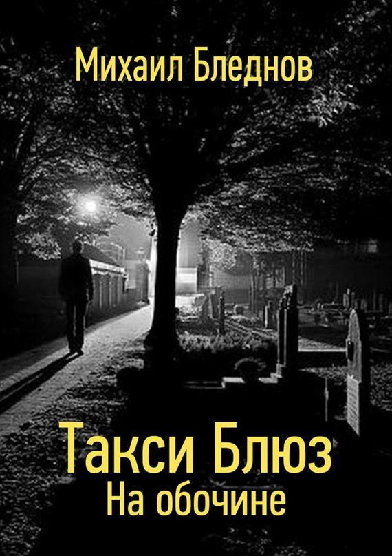 Михаил Бледнов ТаксиБлюз. Наобочине павел лунгин такси блюз и другие киносценарии