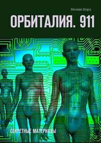 Норд, Ноэми  - Орбиталия.911. секретные материалы