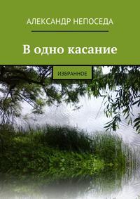 Александр Непоседа - Водно касание. Избранное