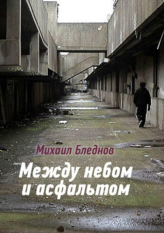 Михаил Бледнов Между небом иасфальтом залито асфальтом