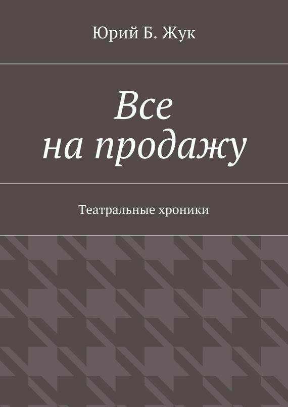 Юрий Жук Все напродажу. Театральные хроники gigaset gigaset c530h
