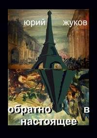 Жуков, Юрий  - Обратно внастоящее