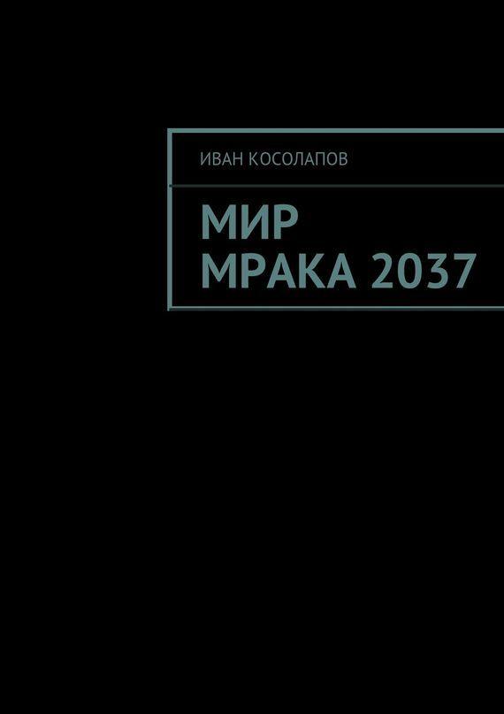 Иван Косолапов Мир Мрака2037