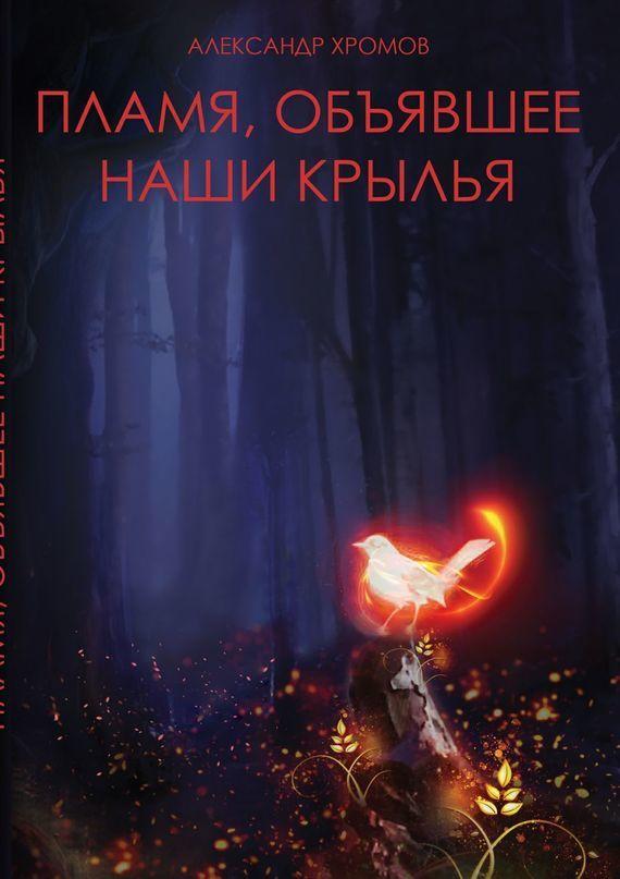 Пламя, объявшее наши крылья