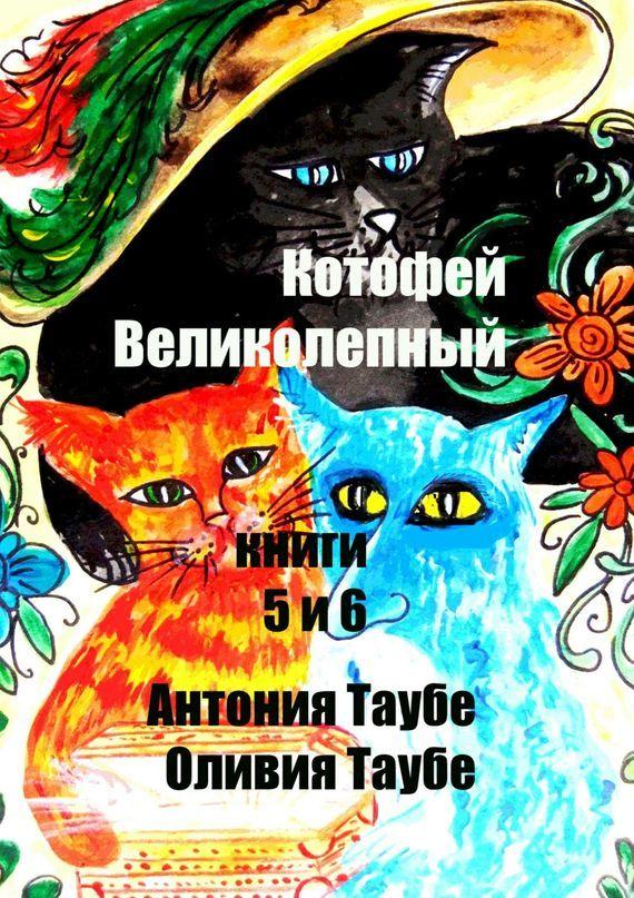 Антония Таубе Котофей Великолепный. Книги 5 и 6 плюшевая маска кота котофея uni