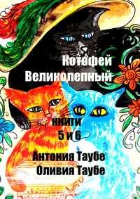 - Котофей Великолепный. Книги 5 и 6