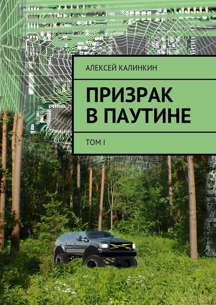 Алексей Алексеевич Калинкин бесплатно
