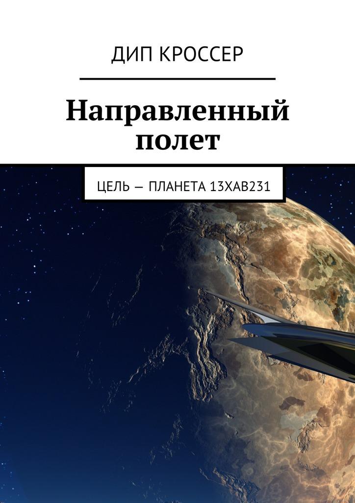 Направленный полет. Цель – планета 13XAB231