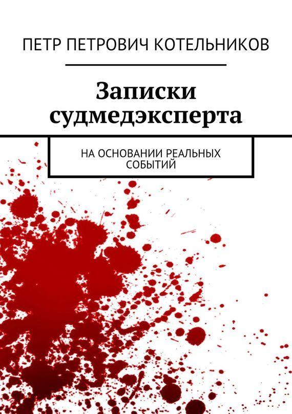 напряженная интрига в книге Петр Петрович Котельников