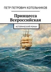 - Принцесса Всероссийская. Исторический роман