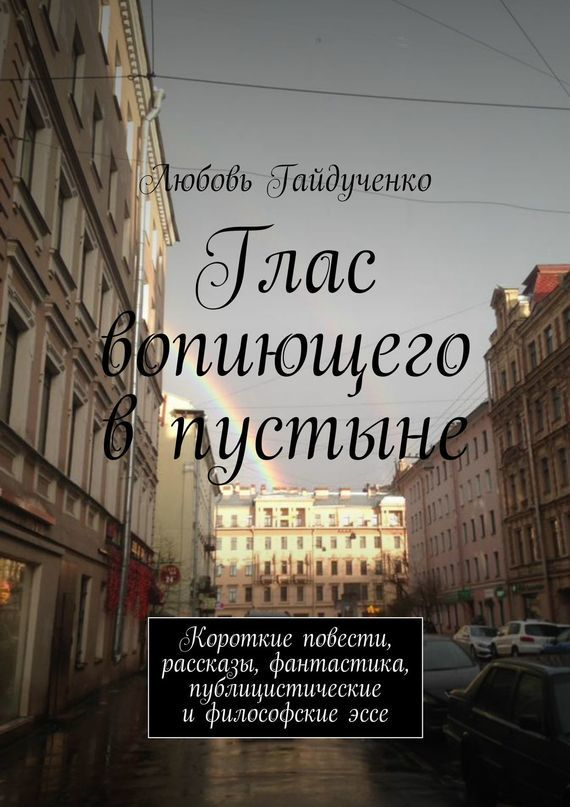 яркий рассказ в книге Любовь Гайдученко