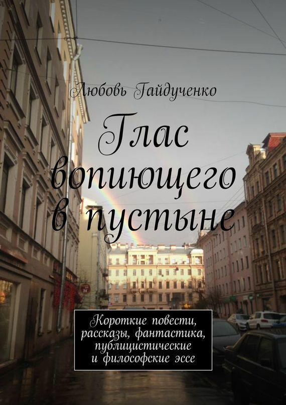 обложка книги static/bookimages/25/37/06/25370606.bin.dir/25370606.cover.jpg