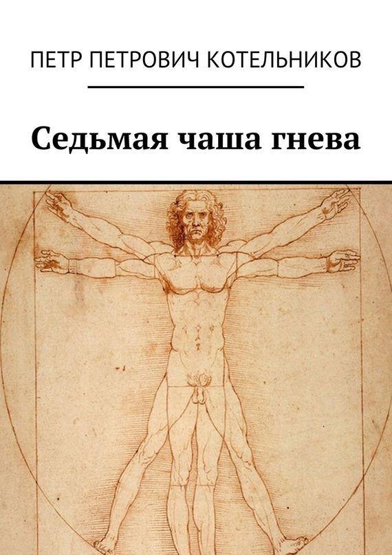 Петр Петрович Котельников Седьмая чаша гнева сергей самаров возраст гнева