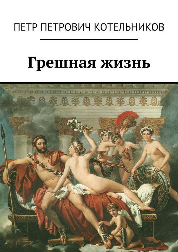 Петр Петрович Котельников Грешная жизнь владислав тимкин о бес смысленно 294 месяца