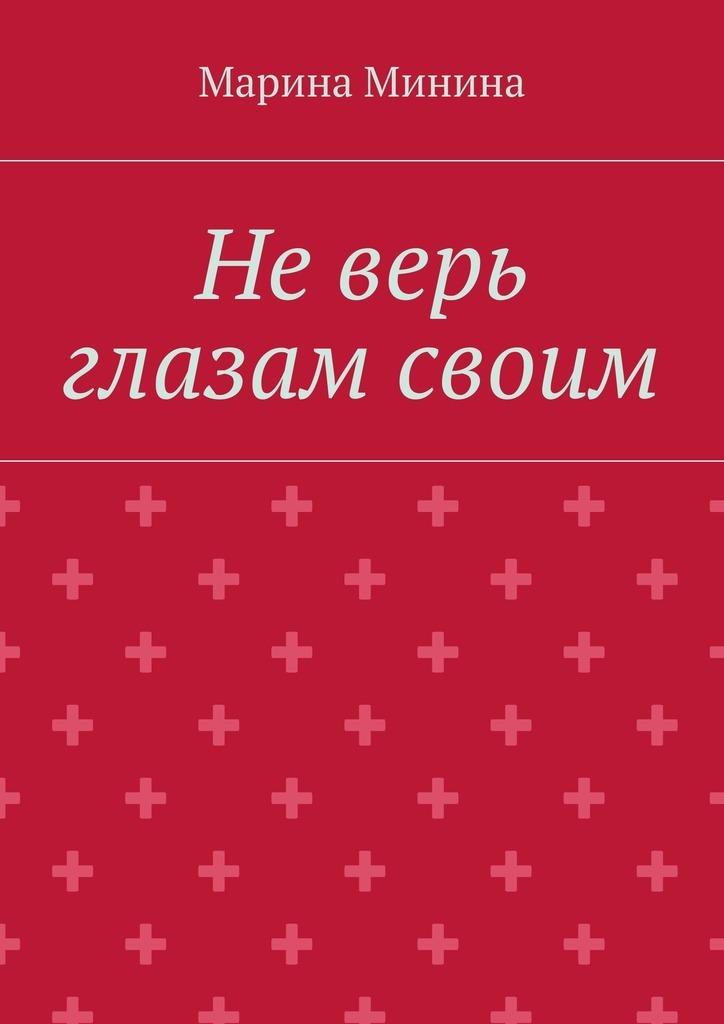 Марина Леонидовна Минина Не верь глазам своим курсанина наталия леонидовна игра не на жизнь проходная пешка
