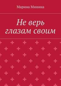 Минина, Марина Леонидовна  - Не верь глазам своим