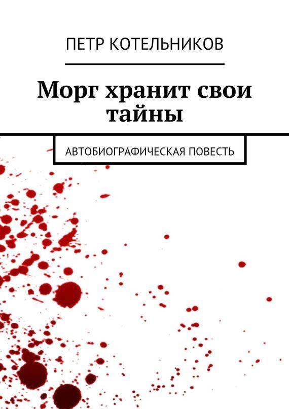 Петр Петрович Котельников Морг хранит свои тайны. Автобиографическая повесть кьеркегор с понятие страха