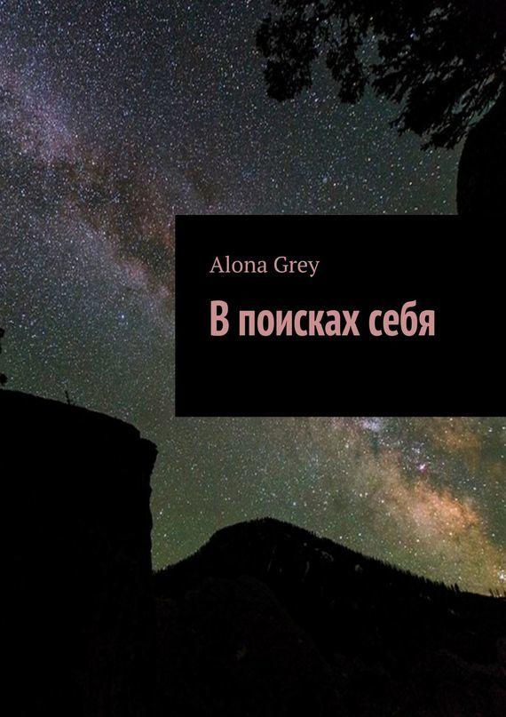 Alona Grey Впоискахсебя