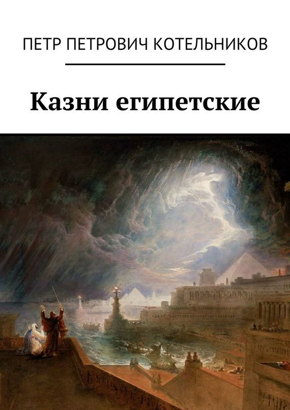 захватывающий сюжет в книге Петр Петрович Котельников