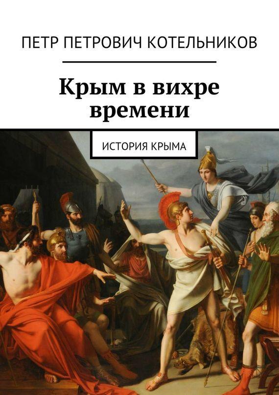 Крым в вихре времени. История Крыма происходит взволнованно и трагически