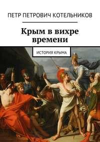- Крым ввихре времени. История Крыма