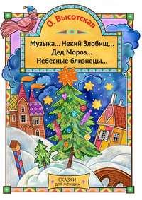 Высотская, Ольга  - Музыка… Некий Злобищ… Дед Мороз… Небесные Близнецы… Сказки для женщин