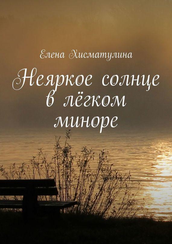 Елена Хисматулина бесплатно