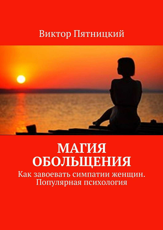 знакомству женщинами книги с о психологии