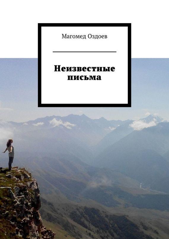 Магомед Оздоев бесплатно
