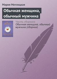 Метлицкая, Мария  - Обычная женщина, обычный мужчина (сборник)