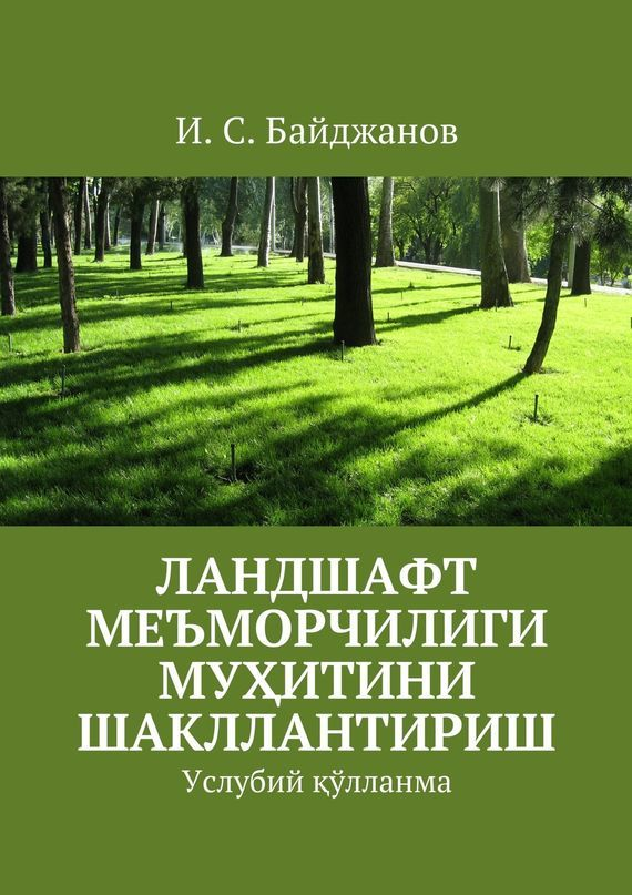 занимательное описание в книге Ибадулла Самандарович Байджанов