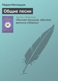 Метлицкая, Мария  - Общие песни