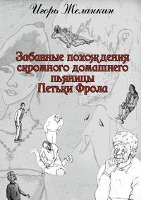 Желанкин, Игорь  - Забавные похождения скромного домашнего пьяницы Петьки Фрола