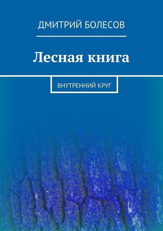 Дмитрий Болесов Лесная книга. Внутреннийкруг ISBN: 9785448332371 секреты леса