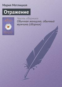 Метлицкая, Мария  - Отражение