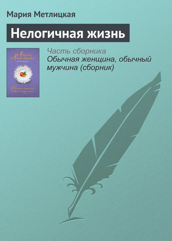 интригующее повествование в книге Мария Метлицкая
