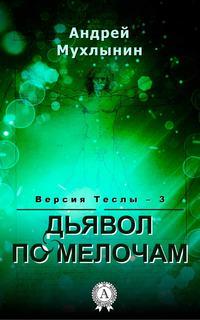 Мухлынин, Андрей  - Дьявол по мелочам
