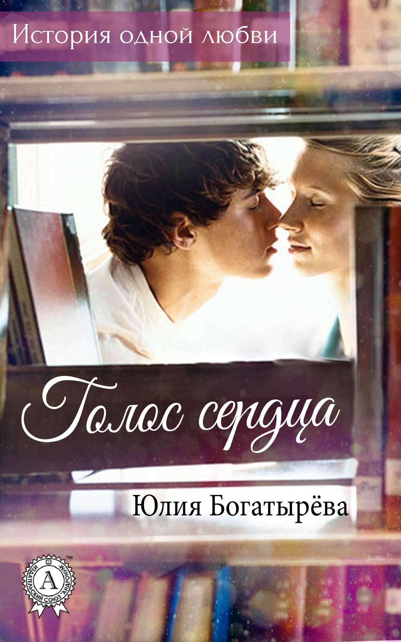 Юлия Богатырёва Голос сердца гульназ резванова зимняя весна первая книга олюбви наивная