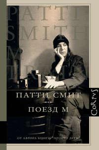 Смит, Патти  - Поезд М