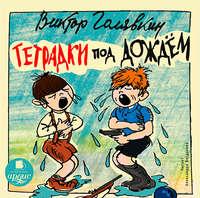 Голявкин, Виктор  - Тетрадки под дождём
